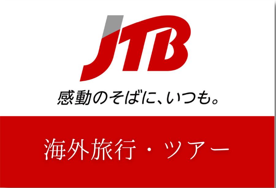 JTB海外旅行・ツアー