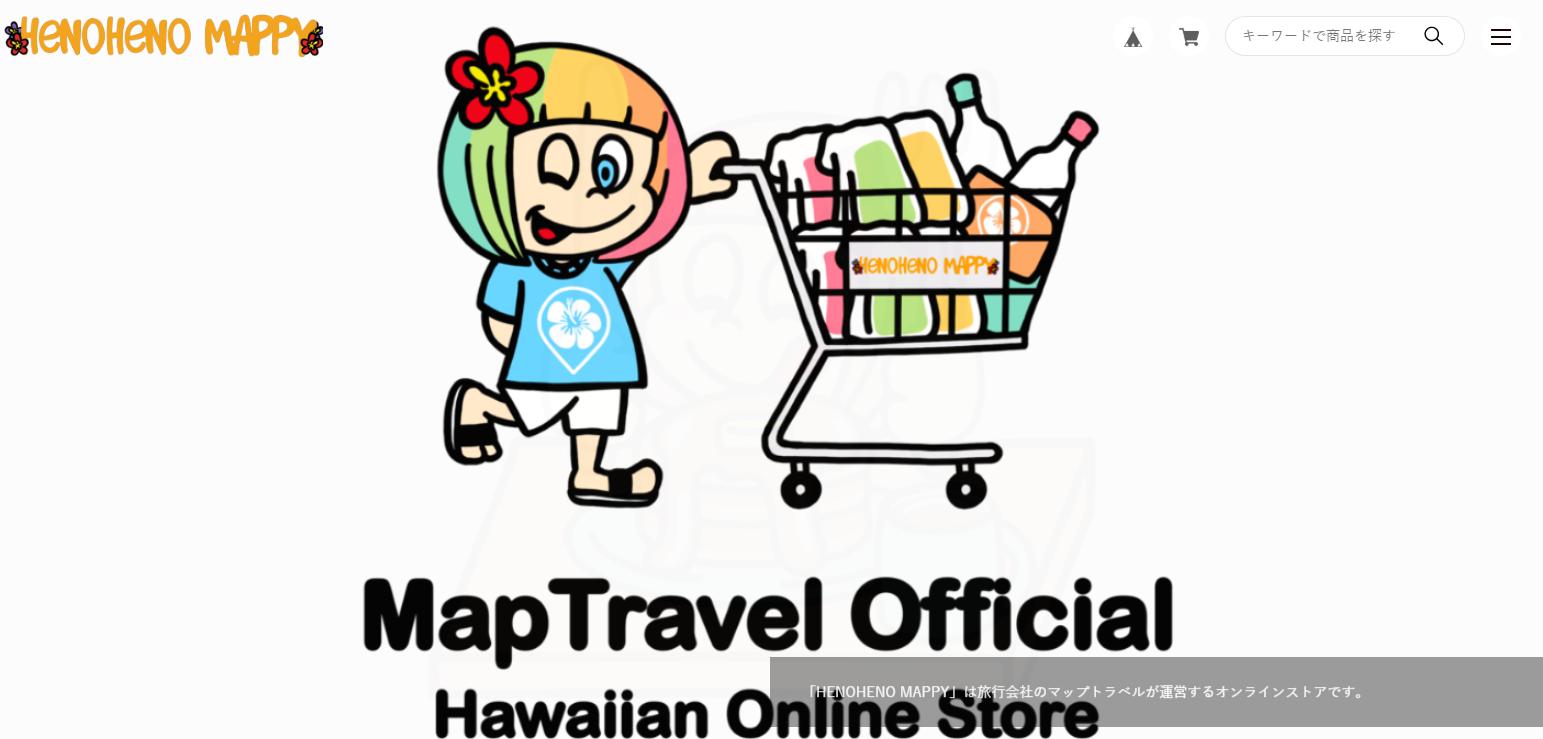 ハワイアンオンラインストア