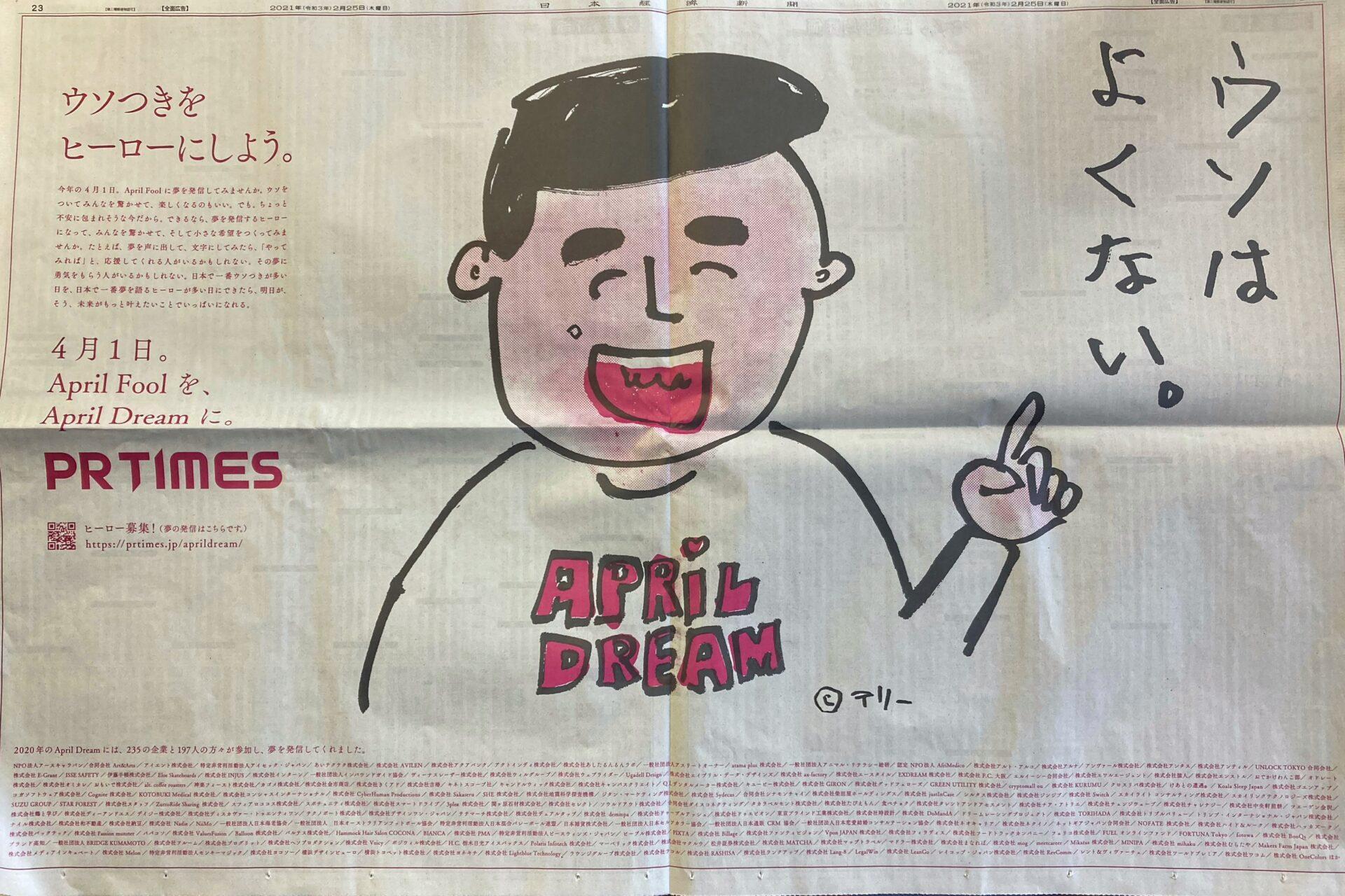 PR TIMES_日経新聞朝刊(全国版)20210225_写真1