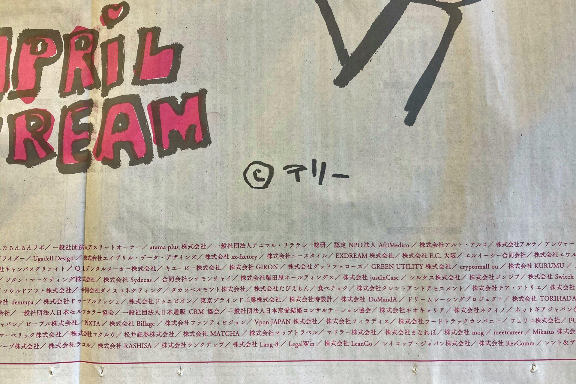 PR TIMES_日経新聞朝刊(全国版)20210225_写真2