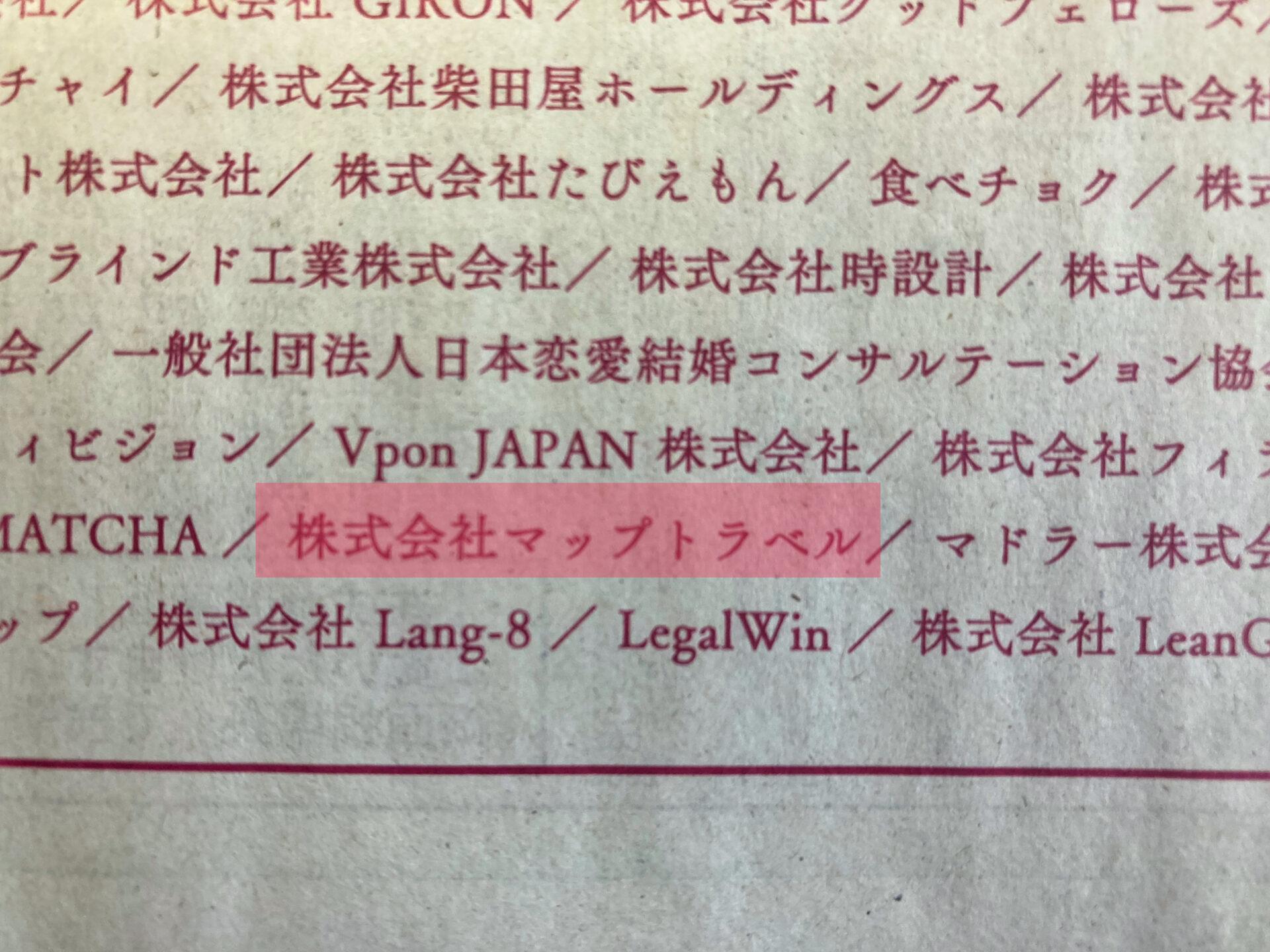 PR TIMES_日経新聞朝刊(全国版)20210225_写真3