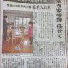 20210305_福井新聞朝刊(福井deふるさとサポート)