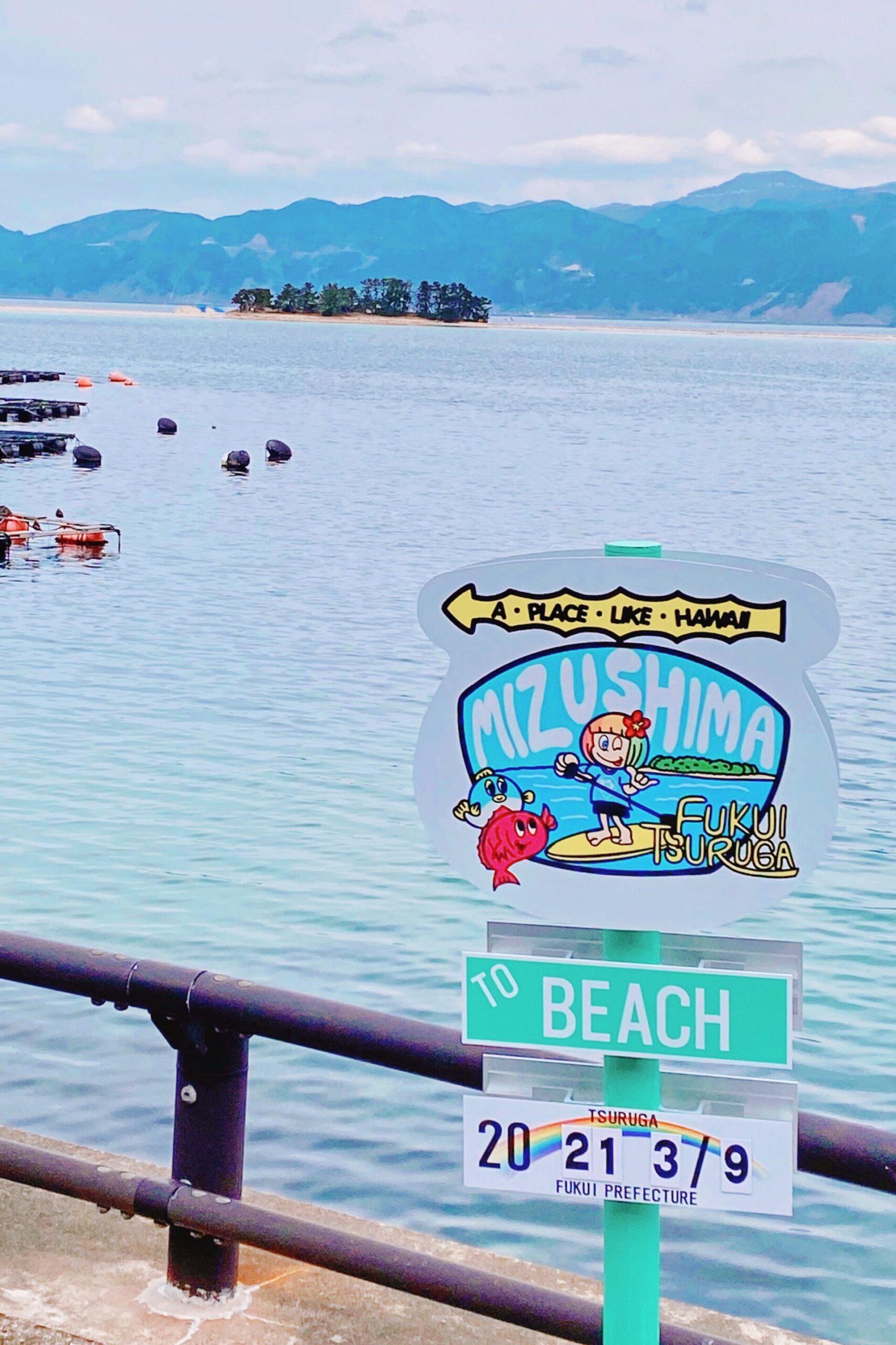 水島をバックに「映える」写真をお取りします