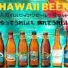 人気のハワイアンビール7種セット