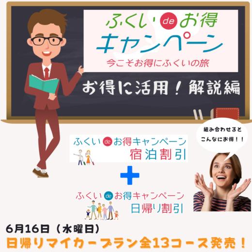 ふくいdeお得キャンペーン(お得解説編)