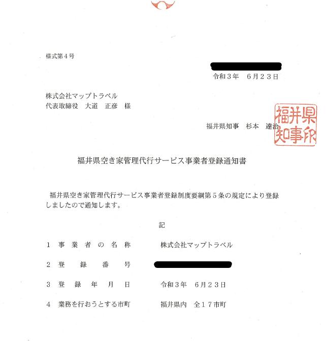 福井県空き家管理代行サービス事業者登録通知書