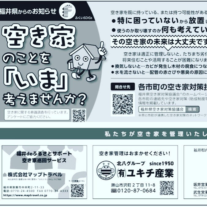 20210814_福井新聞朝刊2