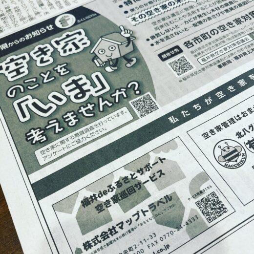 20210814_福井新聞朝刊1