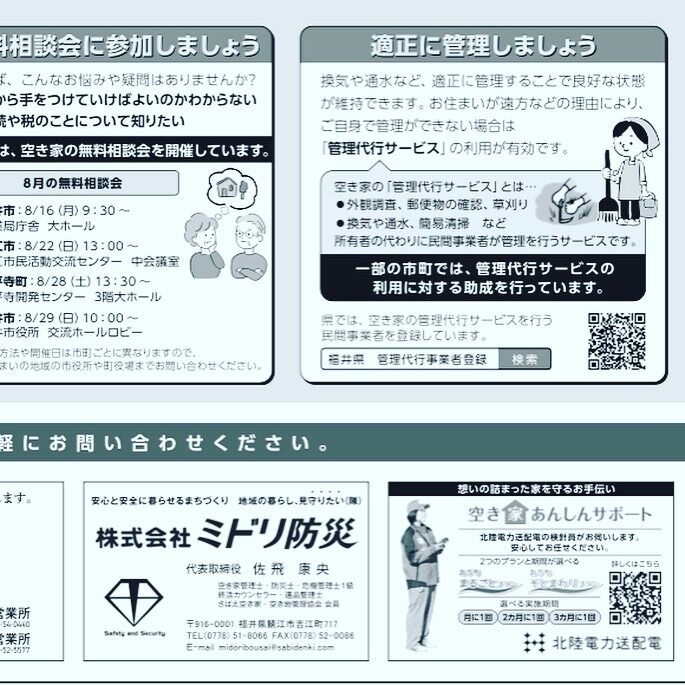 20210814_福井新聞朝刊3